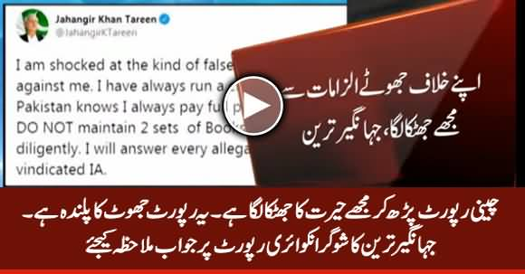 I Am Shocked To Read This Report - Jahangir Tareen's Response on Sugar Inquiry Report