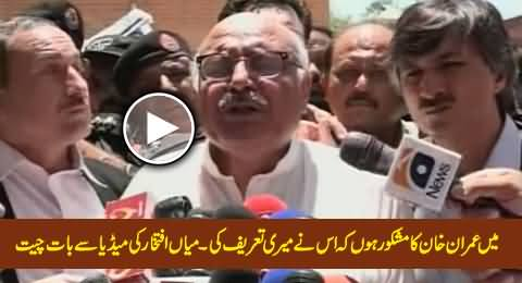 I Am Thankful To Imran Khan For His Statement - Mian Iftikhar Media Talk After Hearing