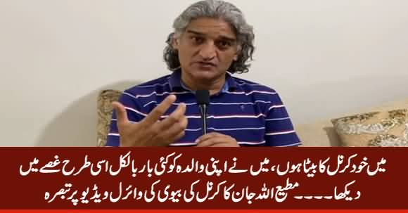 I Am The Son of Army Colonel - Matiullah Jan Comments on Colonel's Wife Incident