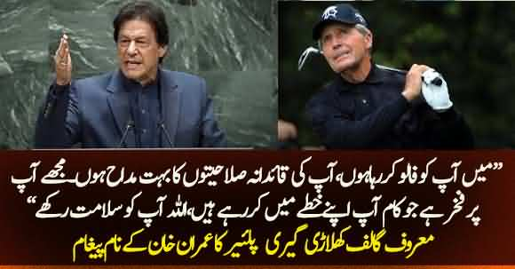 'I Am Your Big Fan ' - Greatest Golf Player, Gary Player's Special Message For PM Imran Khan