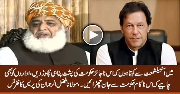 I Ask Establishment To Stop Supporting This Govt - Fazlur Rehman Press Conference