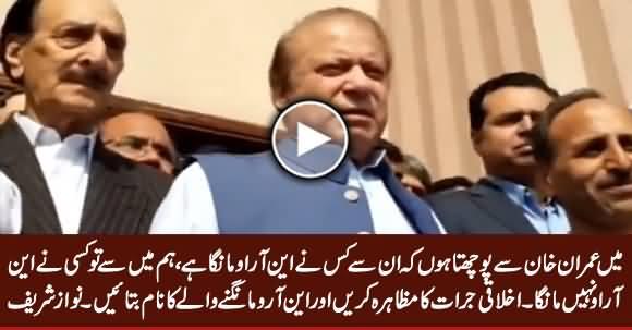 I Ask Imran Khan, Tell Me Who Is Begging NRO From You - Nawaz Sharif Media Talk