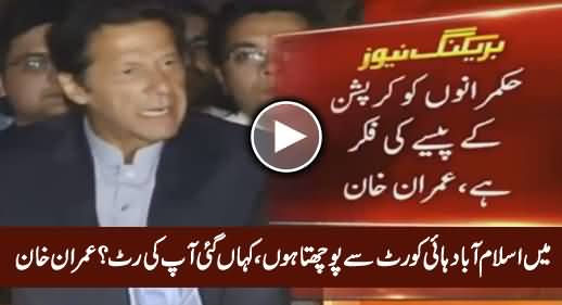 I Ask Islamabad High Court Now, Where Is Your Writ...? - Imran Khan