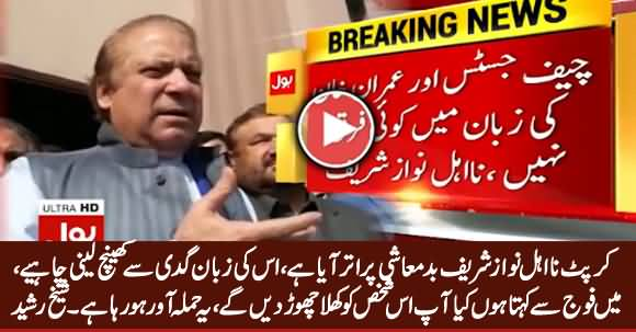I Asked Army To Control This Person - Sheikh Rasheed Blasts on Nawaz Sharif