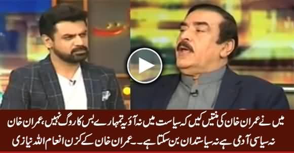 I Begged Imran Khan Not to Join Politics - Inam ullah Niazi (Imran Khan's Cousin)
