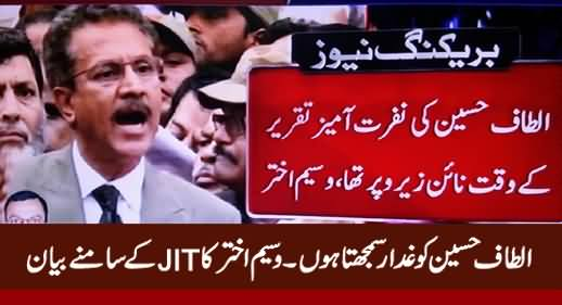 I Believe Altaf Hussain Is Traitor - Waseem Akhtar Statement In Front of JIT