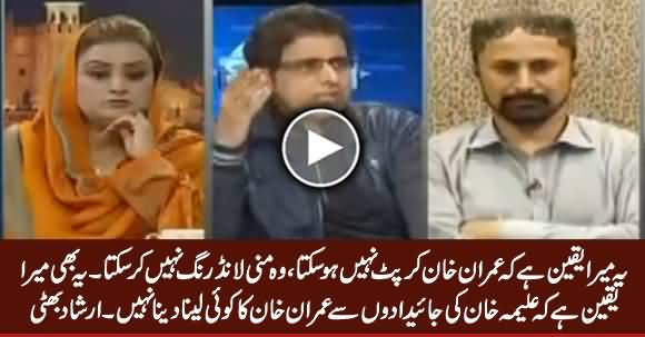 I Believe That Imran Khan Cannot Be Corrupt, He Has No Link With Aleema Khan's Properties - Irshad Bhatti