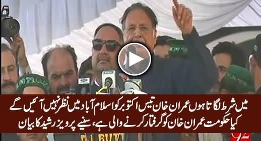 I Bet Imran Khan Will Not Be In Islamabad on 30th October - Pervez Rasheed