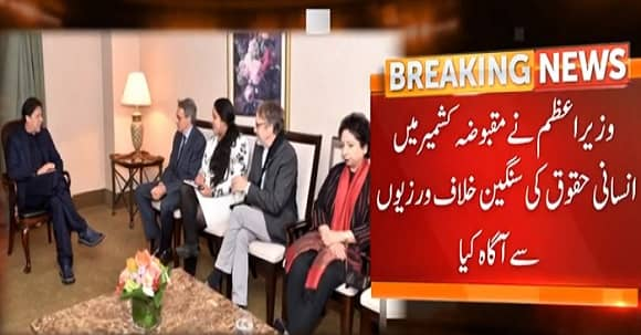 I Came Here As Ambassador Of Kashmir - Imran Khan Meets Human Rights Watch Executive Director