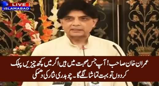 I Can Leak Some of Your Private Things - Chaudhry Nisar Threatening Imran Khan