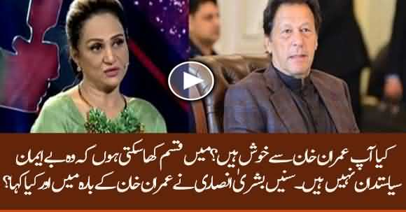 I Can Swear That Imran Khan Is Not Corrupt And Dishonest - Bushra Ansari