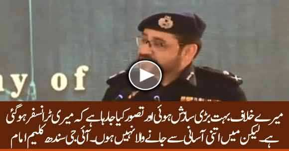I Can't Be Transferred Very Easily - IG Sindh Kaleem Imam Addresses Ceremony