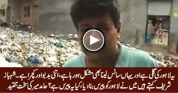 I Can't Even Breath in This Area - Hamid Mir Showing The Streets of Lahore & Criticizing Shahbaz Sharif