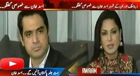 I Can't Tell the Qualities of Veena Malik - Asad Khan The Husband of Veena Malik
