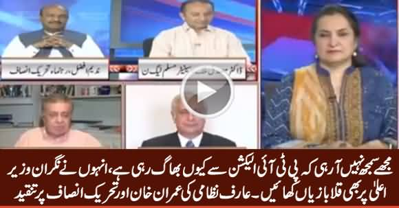 I Can't Understand Why PTI Is Running Away From Elections - Arif Nizami
