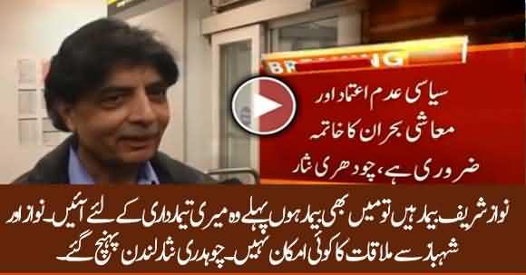 I Can't Visit Nawaz Sharif As I'm Sick, He Should Visit Me First - Ch Nisar Arrogant Remarks