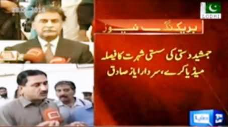 I Cannot Say to Female Parliamentarians for Medical Test, It is Nonsense - Speaker Ayaz Sadiq
