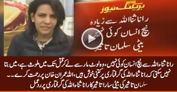 I Cannot Tell How I Am Happy on Rana Sanaullah's Arrest - Salman Taseer's Daughter