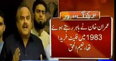 I challenge You to Start Investigation on PTI Leaders As Soon As Possible - Naeem ul Haq