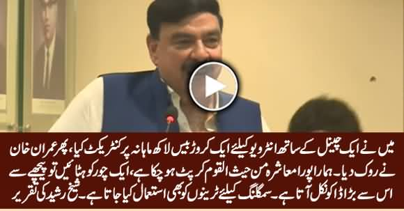 I Did A Contract With A Channel For Interview At The Cost of 1 Crore 20 Lac Per Month - Sheikh Rasheed Speech