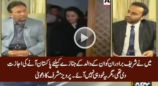 I Did Allow Sharif Brothers to Come in The Funeral of Their Father But They Didn't Come - Pervez Musharaf