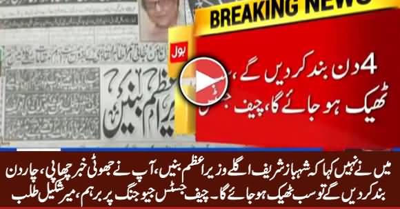 I Didn't Say That Shahbaz Sharif Will Be Next PM - Chief Justice Angry on Jang & Geo