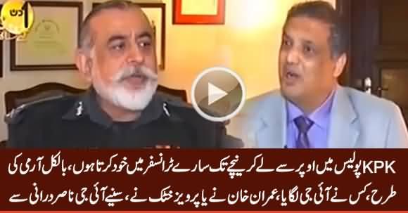 I Do Transfers And Postings Myself Just Like Army Institutions - IG KPK Nasir Durrani
