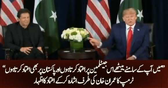 I Do Trust This Man (Imran Khan) And Pakistan - Donald Trump About Imran Khan