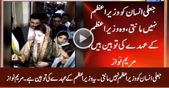 I Don't Accept Fake Prime Minister, He Is Disgrace to Premiership - Maryam Nawaz