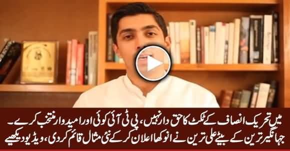 I Don't Deserve PTI's Ticket - Jahangir Tareen's Son Ali Tareen Refused To Contest Election