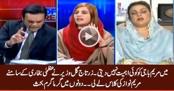 I Don't Give Importance to Maryam Baji - Heated Debate Between Zartaj Gul & Uzma Bukhari