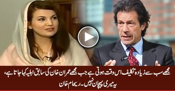 I Don't Like To Be Called Ex Wife of Imran Khan, It Is Not My Identity - Reham Khan