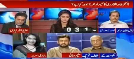 I Don't Think Tahir ul Qadri Is Sincere With Model Town Victims - Mazhar Abbas's Analysis