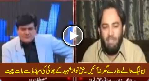 I Don't Want PMLN Leadership to Visit My Home - Brother of Haq Nawaz Shaheed Talking to Media