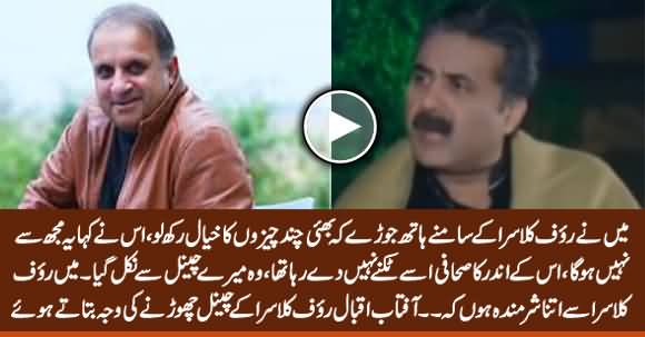 I Don't Want to Meet Rauf Klasra Again - Aftab Iqbal Reveals Why Rauf Klasra Left His Channel