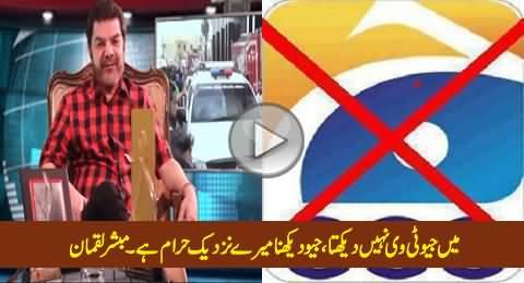 I Don't Watch Geo Tv Because It Is Haram For Me To Watch Geo - Mubashir Luqman