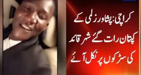 I Feel At Home In Karachi: Darren Sammy Enjoying in Pakistan