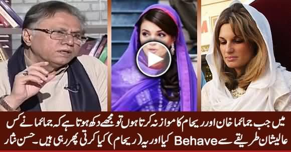 I Feel Sad When I Compare Jemima Khan And Reham Khan - Hassan Nisar
