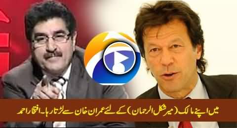 I Fought with Imran Khan For My Maalik (Mir Shakeel-ur-Rehman) - Iftikhar Ahmad