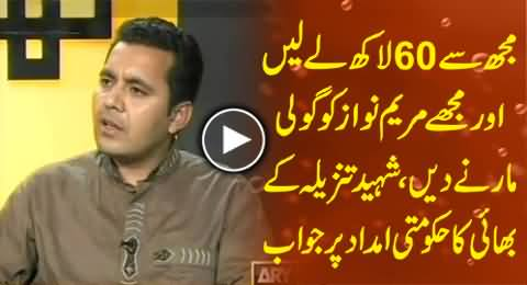 I Give 60 Lac Rs. and Let Me Kill Maryam Nawaz, Reply of Tanzila's Brother to Shahbaz Sharif