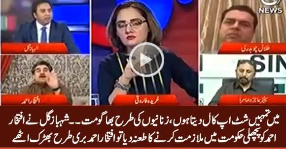 I Give You Shut up Call - Iftikhar Ahmad Gets Hyper on Shahbaz Gill