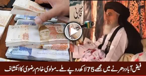 I Got 75 Lakh Rs. From Faizabad Dharna - Molvi Khadim Rizvi Revealed