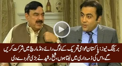I Guarantee That PAT Will Participate in PTI's Raiwind March - Sheikh Rasheed