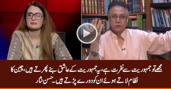 I Hate Democracy - Hassan Nisar Suggests Chinese System For Pakistan