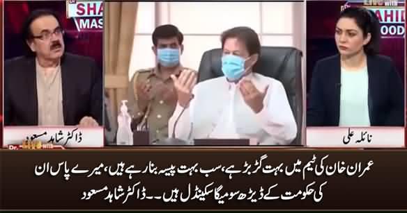 I Have 150 Medga Corruption Scandals of Imran Khan's Govt - Dr. Shahid Masood