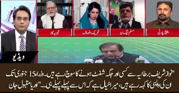 I Have A News That Nawaz Sharif May Migrate From London - Orya Maqbool Jan