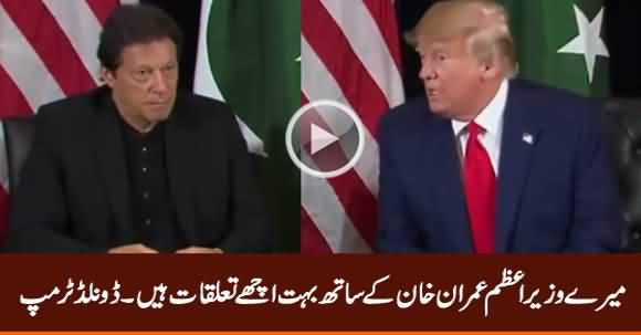 I Have A Very Good Relationship With PM Imran Khan - Donald Trum