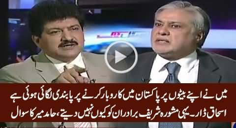 I Have Banned My Sons From Doing Business in Pakistan - Ishaq Dar Reveals