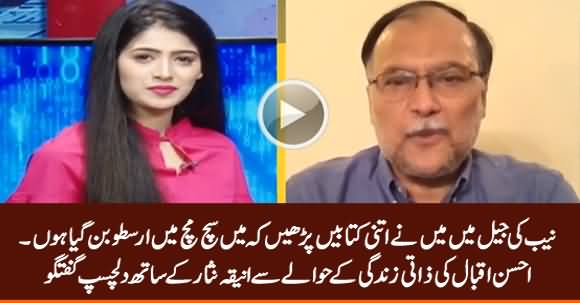 I Have Become Aristotle After Reading So Many Books in NAB Jail - Ahsan Iqbal Chit Chat with Aniqa Nisar