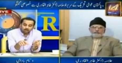 I have Come with Imran Khan and I Will Return with Imran Khan - Dr. Tahir ul Qadri
